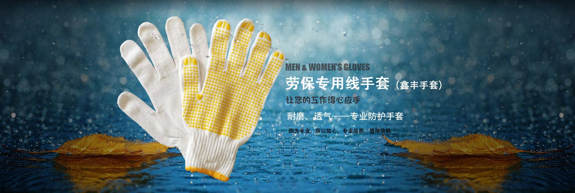 青岛劳保线手套对于很多工厂来说都是必备的工