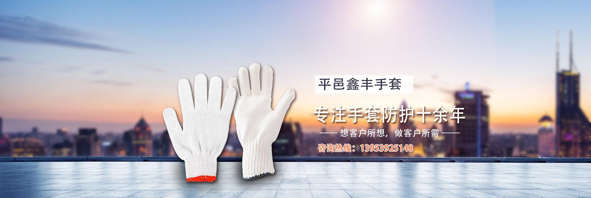 市场上的青岛劳保线手套具有了更多的辅助功能
