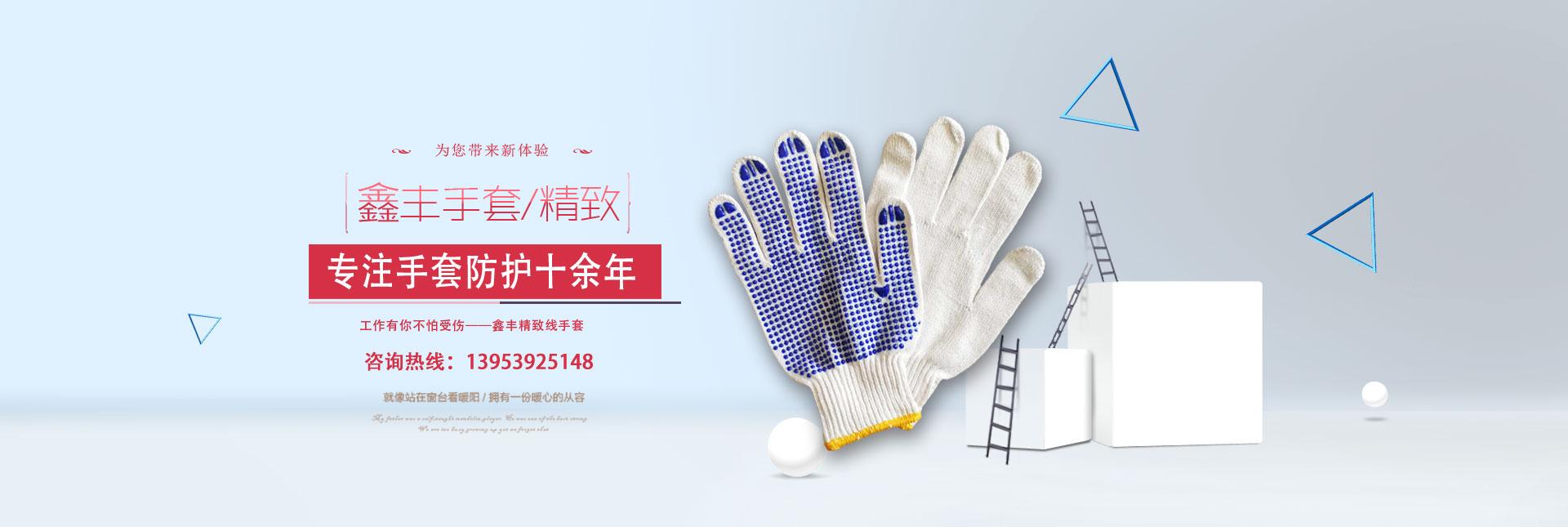 日照劳保线手套的制作工艺